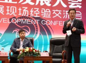 中国第十五届羊业大会期间我公司老总参加经验交流会